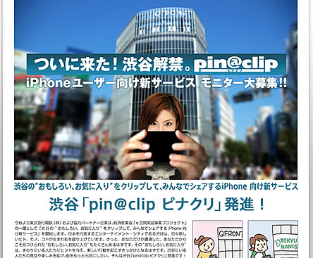 ついに来た!渋谷解禁。pin@clipピナクリ