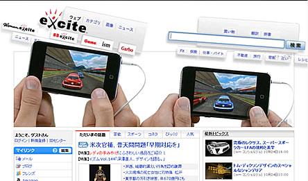 Excite iPodtouch の広告
