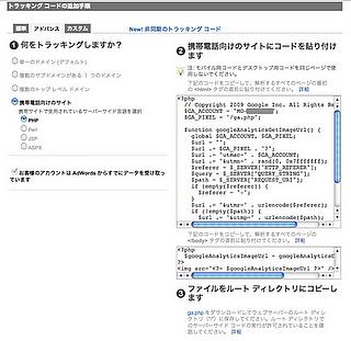 ケータイ向け Google Analytics のトラッキングコード設定方法