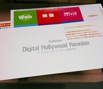 2010デジハリ Digital Hollywood Reunion(大同窓会)