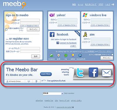 meebo bar β
