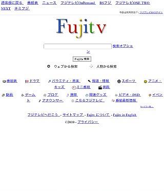 20100401エイプリルフール フジテレビ