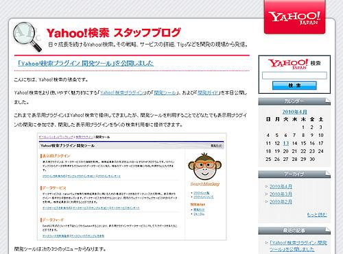 Yahoo!検索プラグインの開発ツールが公開
