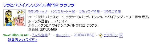 ララフラ Yahoo!検索プラグイン - 標準型