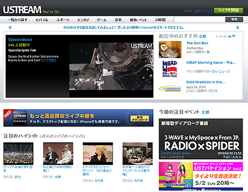 USTREAMの日本語対応 - USTREAM japanese localisations
