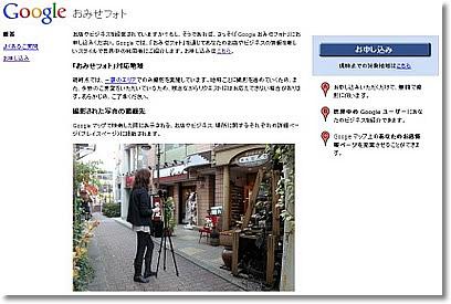 Googleプレイス店内撮影サービス「おみせフォト」