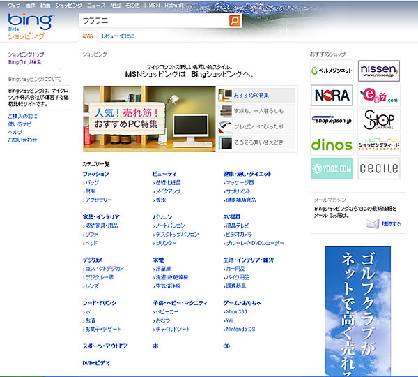 Bingショッピング(β版)