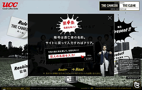 THE CANKERI THE CLEAR(ザ・カンケリ ザ・クリア)|UCC上島珈琲