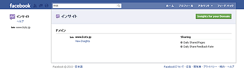 Facebook インサイト(アクセス解析)設置方法①