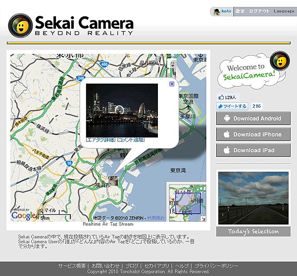 Sekai Camera Web