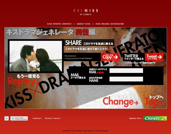 KISS BY CLORETS キスドラマジェネレーター