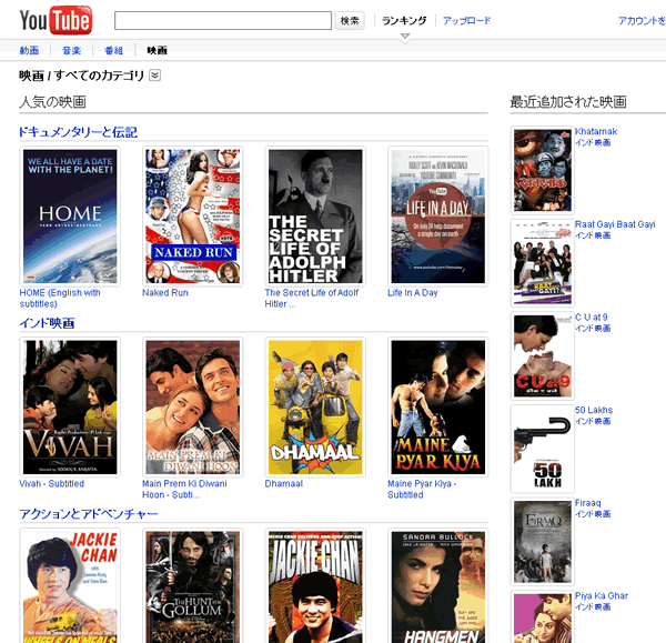 YouTube 完全版映画カテゴリー