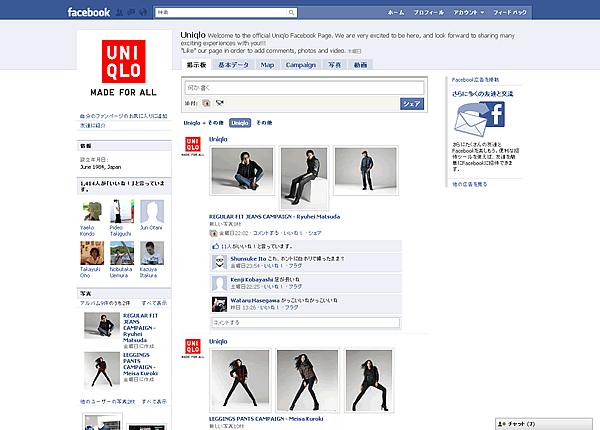 UNIQLOがいよいよFacebookに公式ファンページ開設