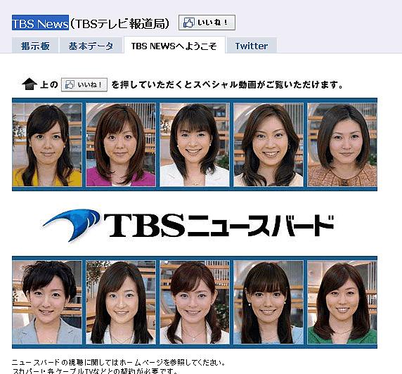 TBS News、Facebook ファンページに登場