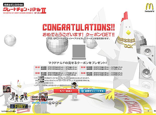 マクドナルド グレートチキン☆バトル シーズンⅡ