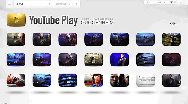 YouTube Play、グッゲンハイム美術館で最終結果発表会を開催