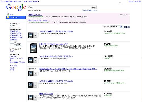 日本版 Google ショッピング