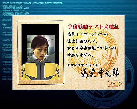 宇宙戦艦ヤマト「YAMATO Earth」の乗艦申請