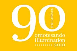 表参道イルミネーション2010