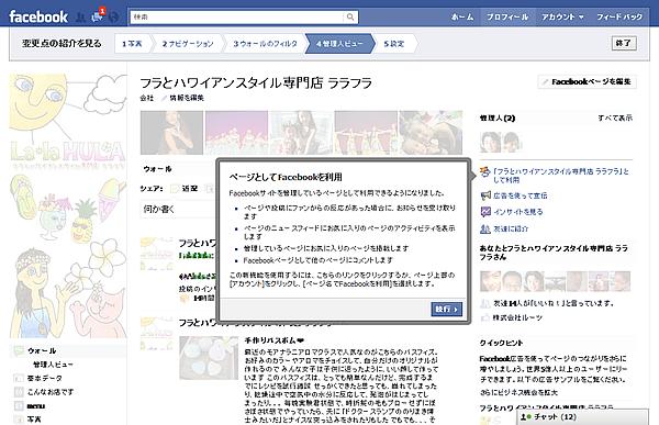 facebookファンページがアップグレード