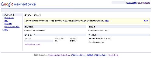 Googleマーチャントの1サイト登録時のアカウント管理画面