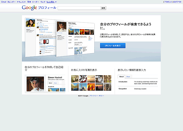 Google プロフィールがリニューアル