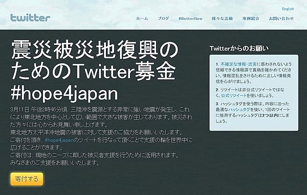 震災被災地復興のためのTwitter募金