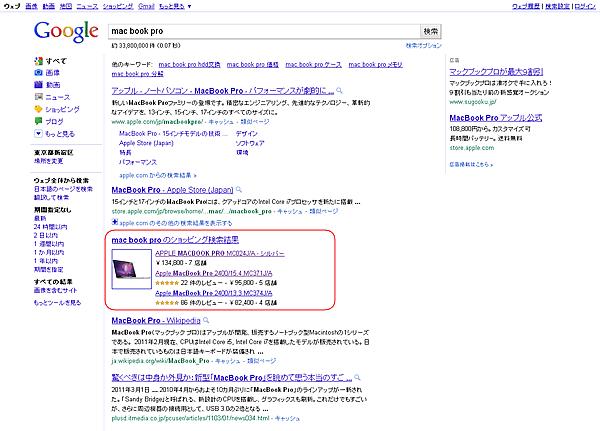 Google 検索結果にショッピング検索の結果を表示