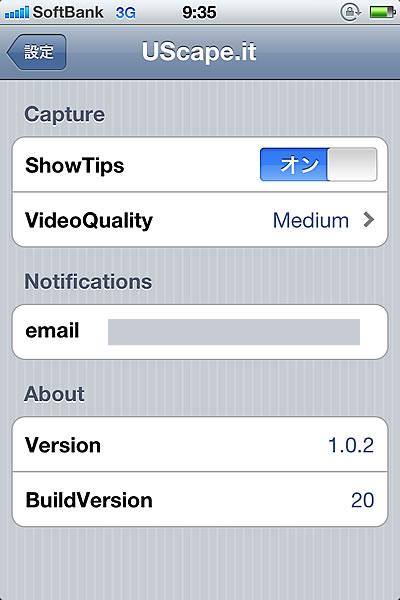 iPhone のUScape.it メール設定画面