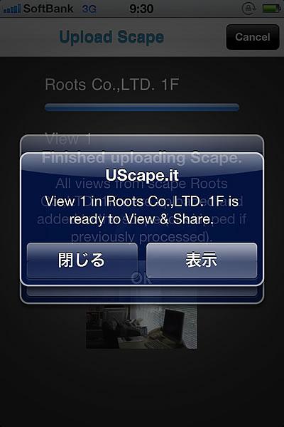 UScape.it の公開完了テキストメッセージ