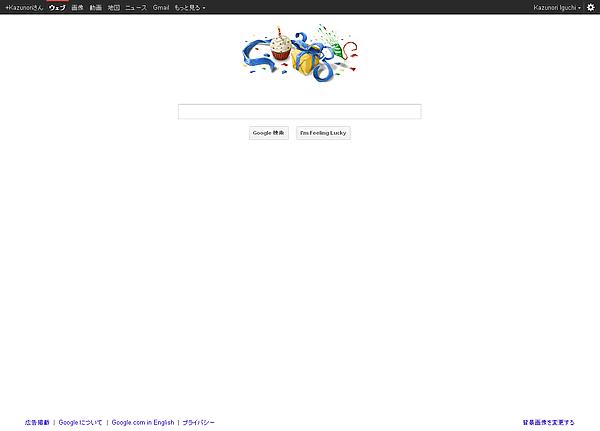 google-happy-birthday-hp