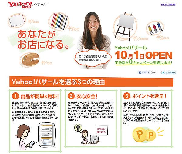 Yahoo!バザール