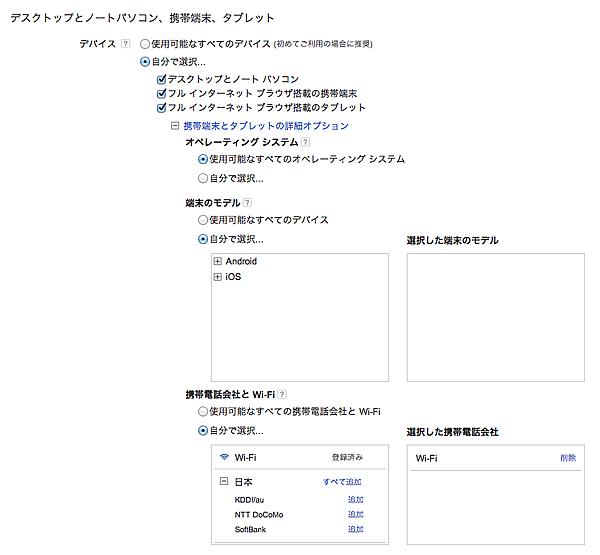 AdWordsでのガラケーキャリア別配信設定方法
