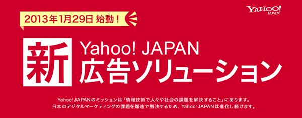 Yahoo!プロモーション広告スタート