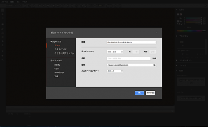 Google Web Designerの新規ファイル作成