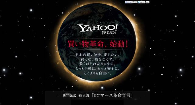 買い物革命、始動! - Yahoo! JAPAN