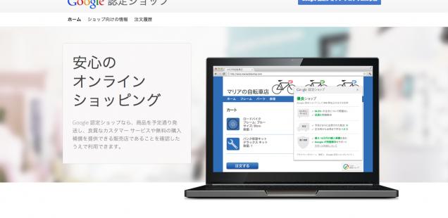 Google認定ショッププログラムが日本でも開始