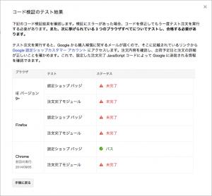 Googleの認定ショッププログラムのブラウザ別テスト