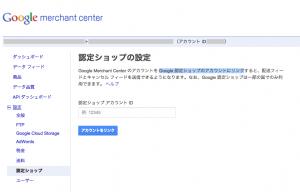 GoogleマーチャントセンターのGoogle認定ショップアカウントとのリンク