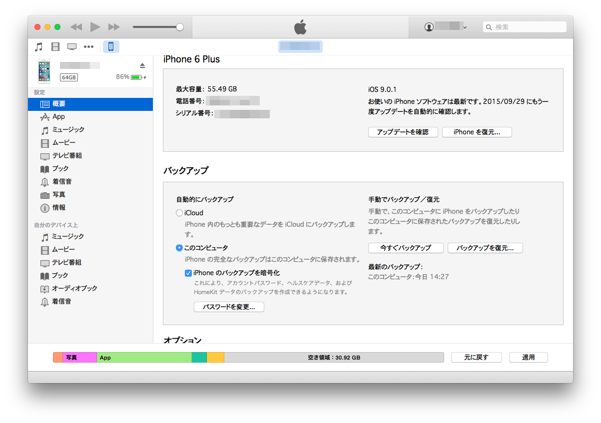 iTunesでのバックアップ箇所