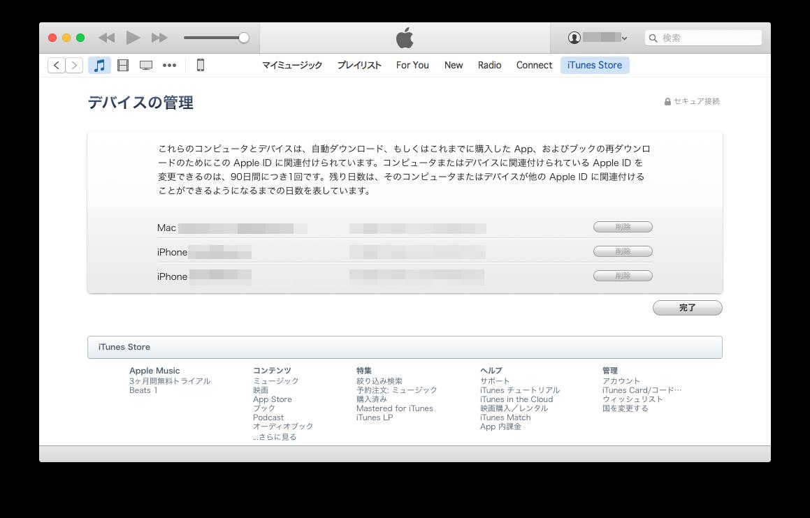 iTunesストアでデバイスの管理を確認