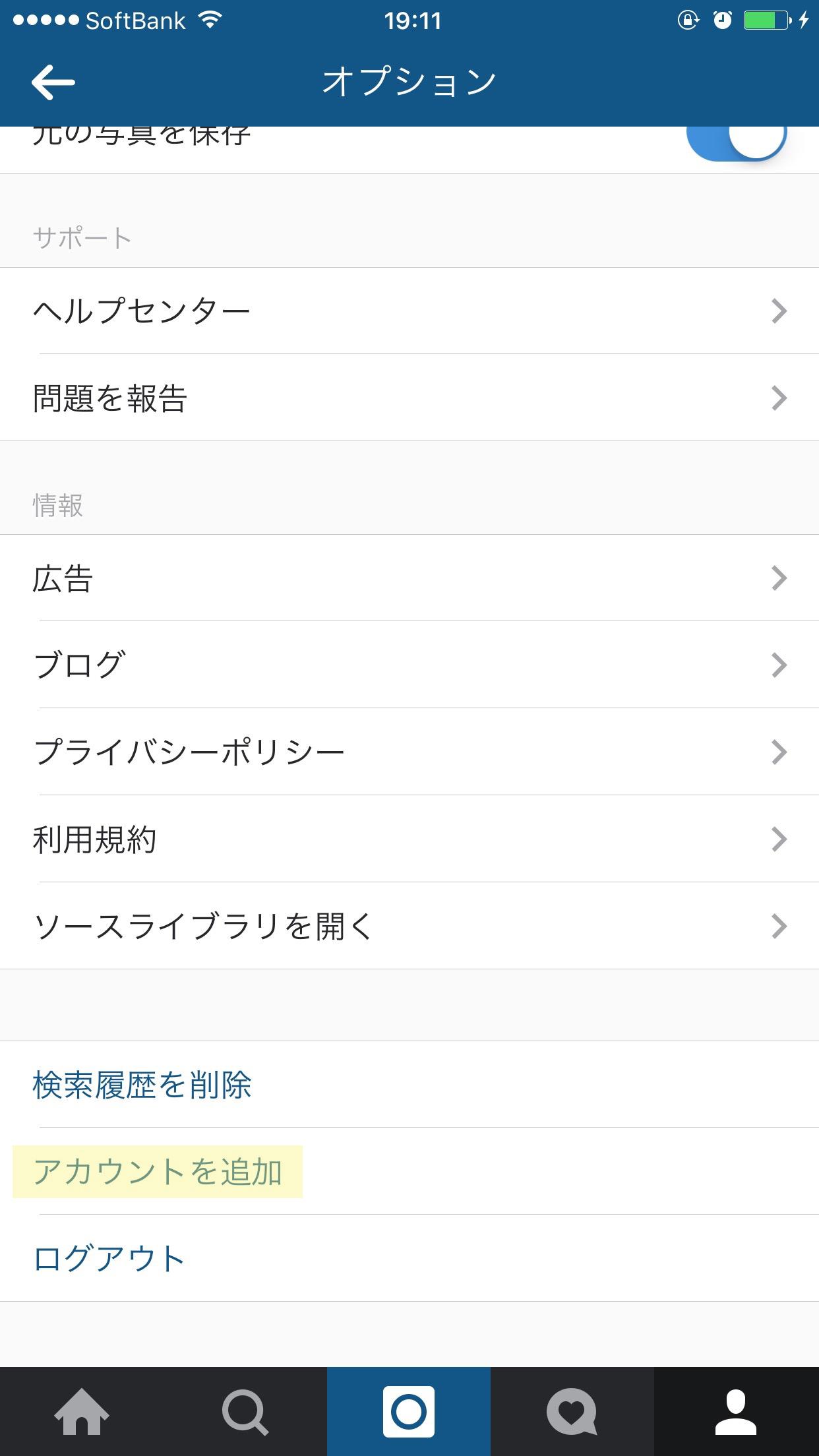インスタグラムのアプリでの複数アカウントが利用可能に