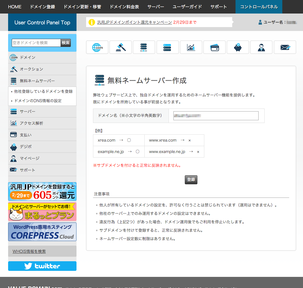 VALUE-DOMAIN+XREAで使用するドメインを登録
