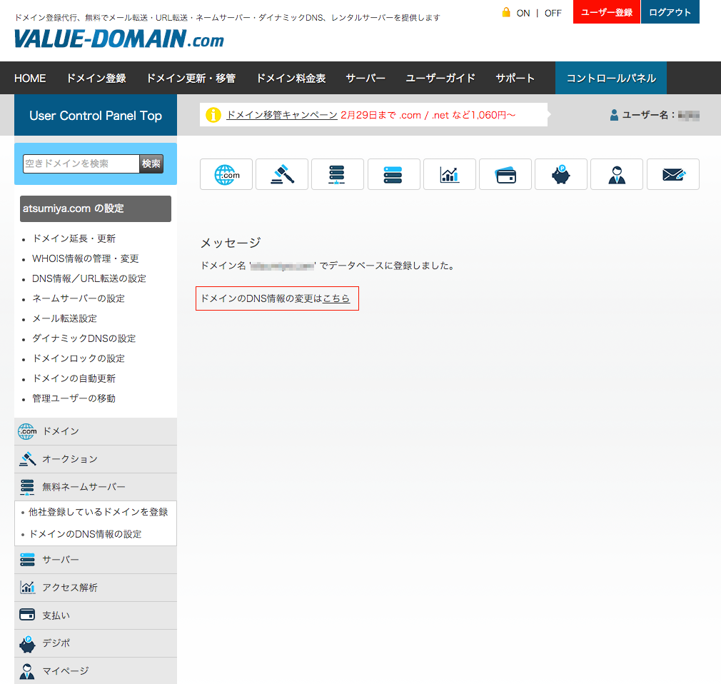 ドメインのDNS情報の変更