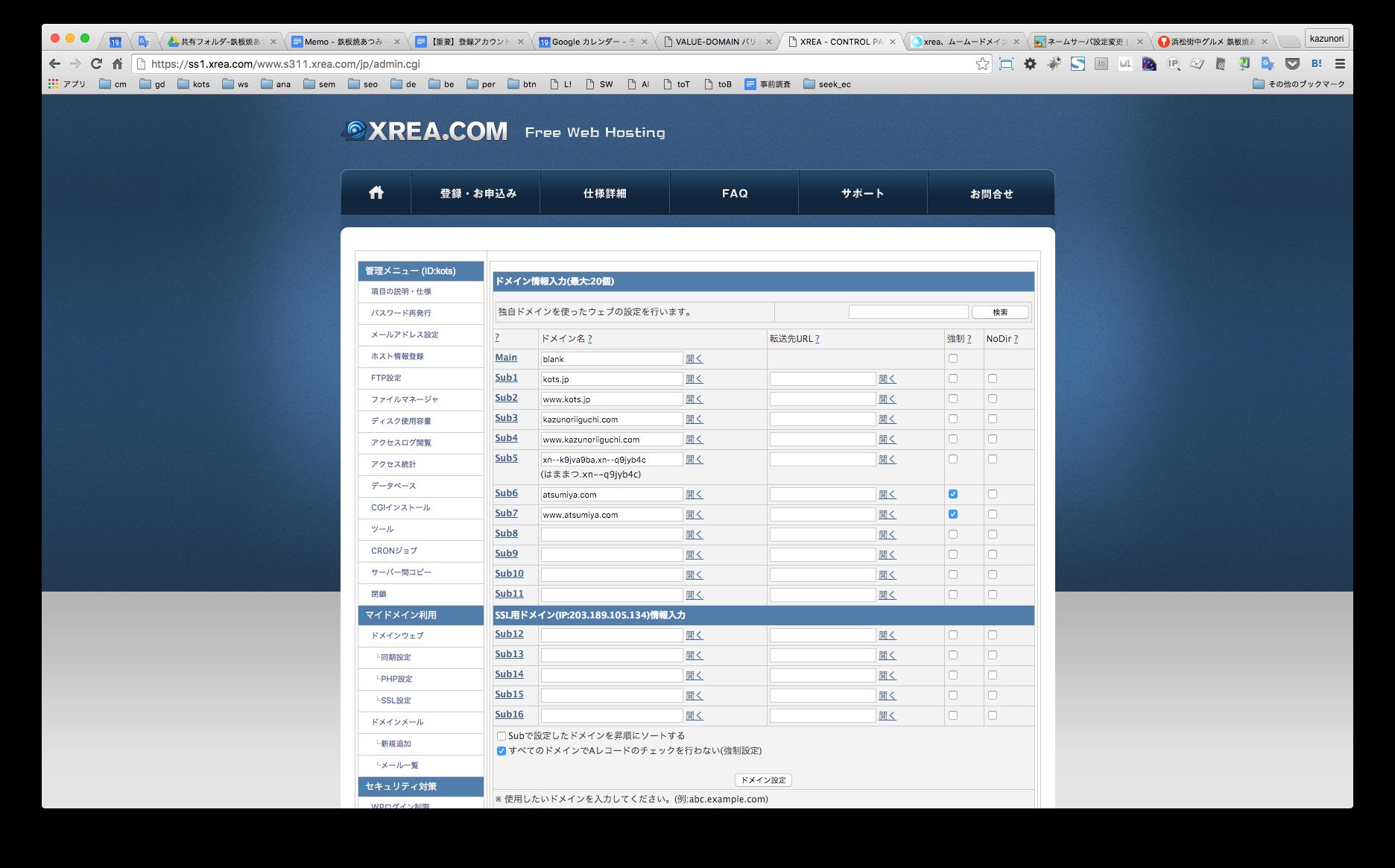 ドメインウェブより新しいドメインを登録