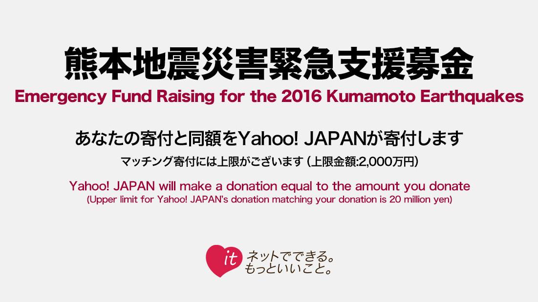 【Yahoo!基金】熊本地震災害緊急支援募金 - Yahoo!ネット募金