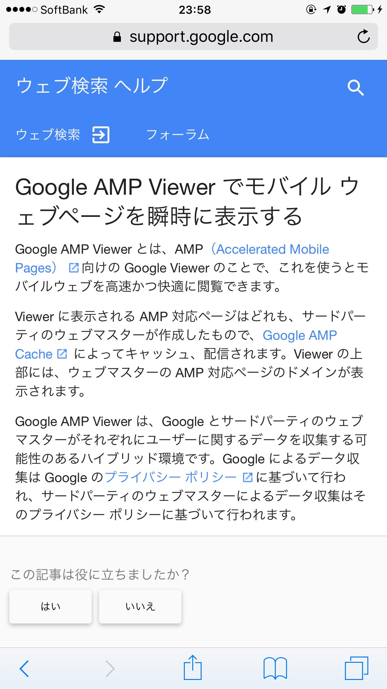 iOSでGoogle AMPの元ページURLなどを表示