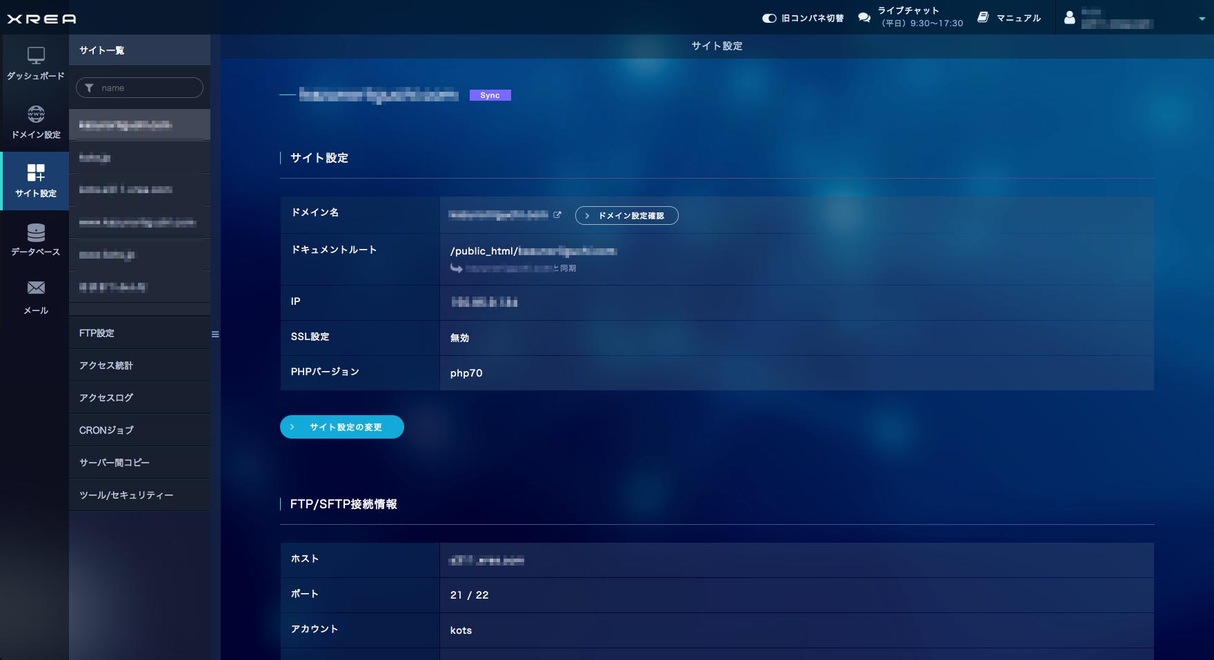 XREAの新仕様のサーバーへマイグレーション時のWordPressの不具合への管理画面の対処箇所