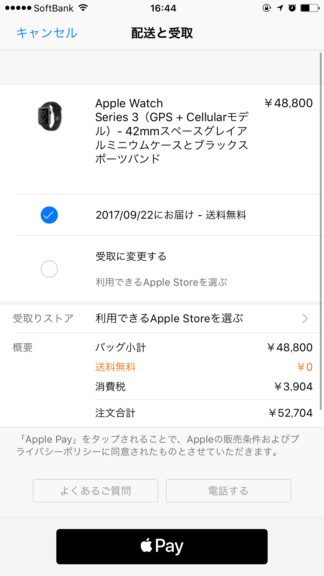 Apple Watch Series 3 GPS + Cellular 注文