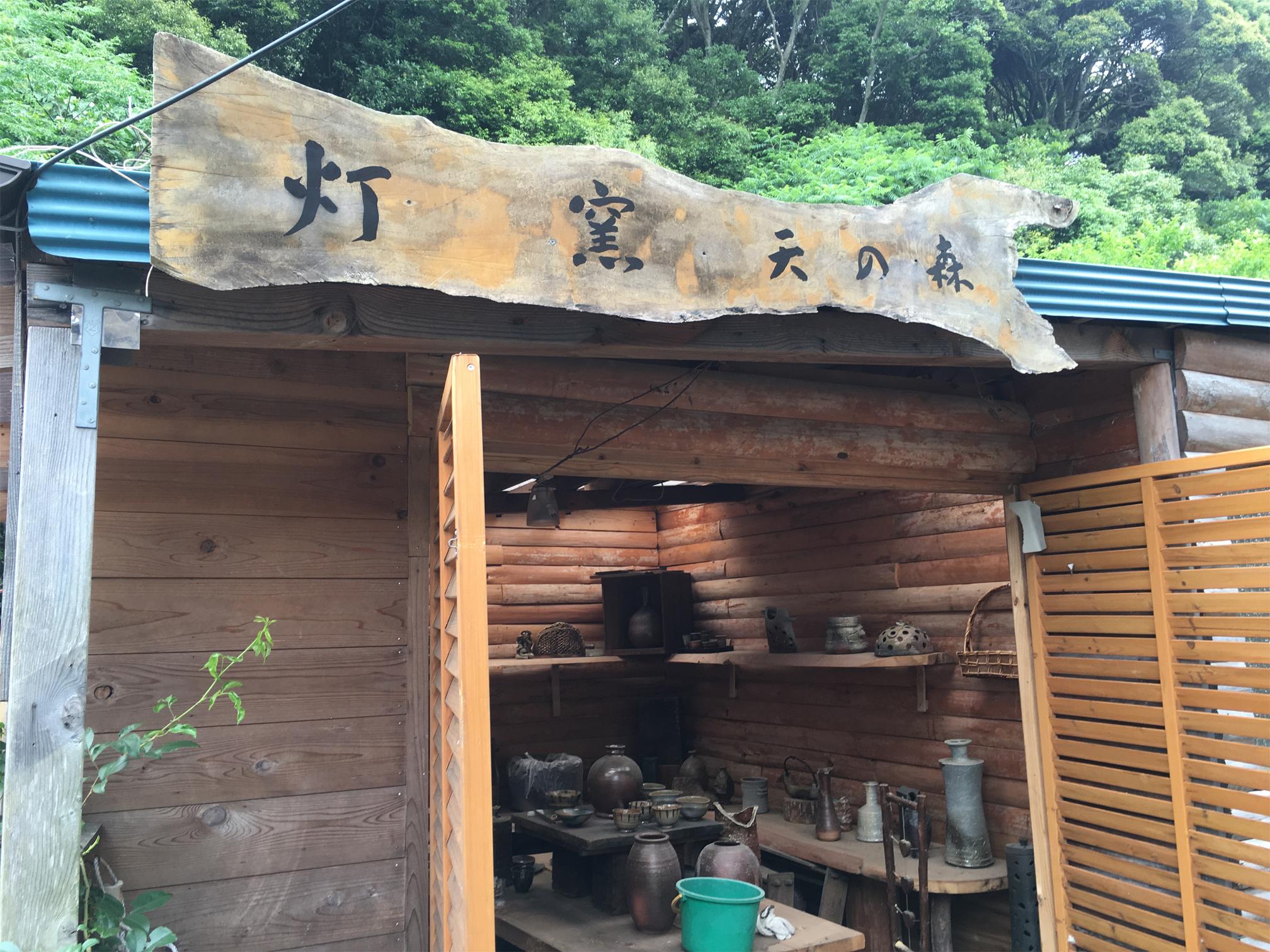 静岡県浜松市北区三ヶ日町佐久米にある窯元「灯窯 天の森」